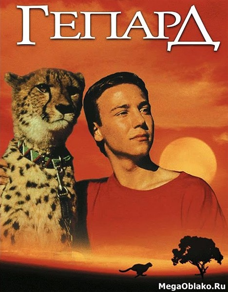 Гепард / Cheetah (1989/WEB-DL/WEB-DLRip)