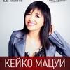 Keiko Matsui — Москва — 22 марта
