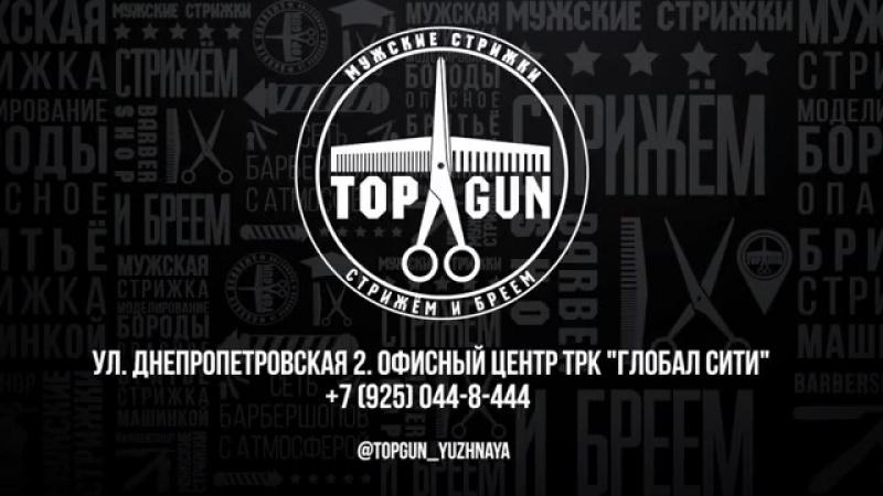 Барбершоп Top Gun
