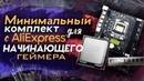 Бюджетный комплект с Aliexpress за 5500 рублей для ультра гейминга / тесты 1356