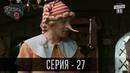 Сказки У / Казки У - 2 сезон, 27 серия Комедийный сериал 2016