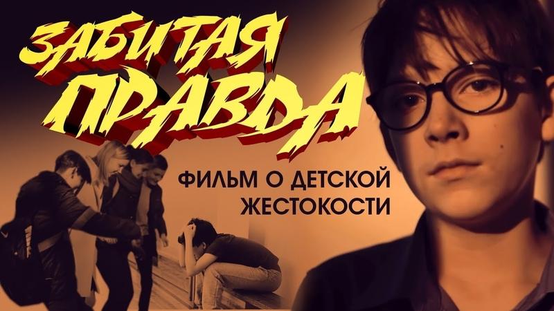 Забитая правда 2018 короткометражный фильм