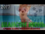 vlc-record-2017-06-27-18h40m29s-Шансон Июнь. Лучшие песни лета 2017.mp4-.mp4