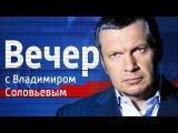 Вечер с Владимиром Соловьёвым. Донецк… рубикон пройден (01-10-2014)