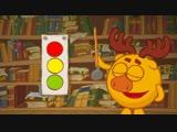 Азбука безопасности - Гармония светофора