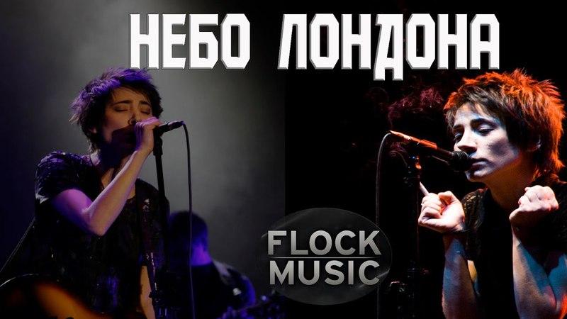 FLOCK Небо лондона Земфира cover
