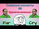 СМЕШНЫЕ МОМЕНТЫ 8   Kuplinov ► Play   Far Cry 5