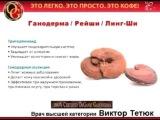 Органо Голд - Врач Виктор Тетюк о пользе Ганодермы