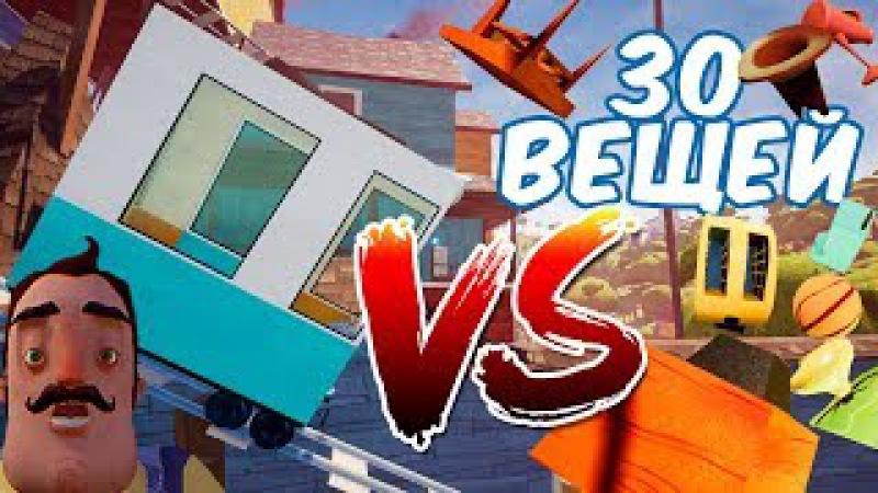 №806: ПРИВЕТ СОСЕД БЕТА 3 - ЗВОНОК ОТ СОСЕДА И ЗАДАНИЕ С ВАГОНЕТКОЙ - Hello Neighbor Beta 3