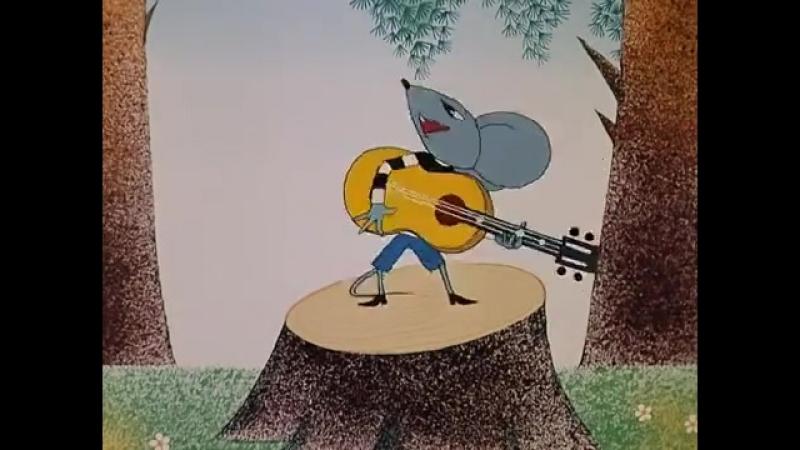 Какой чудесный день - песня из мультфильма Песенка мышонка