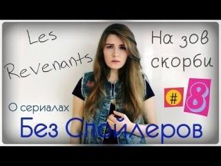 Без Спойлеров: Les Revenants / На зов скорби (ep.8)