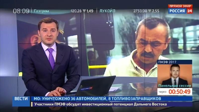 Новости на Россия 24 • В России вступил в силу запрет водителям работать без российских прав