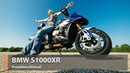 BMW S1000XR лучший спортбайк на свете лонг тест от Ксю