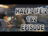 Endings / Концовки Half Life 2: 1 и 2 ep