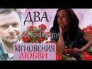 Два мгновения любви 2013 Мелодрама Фильм