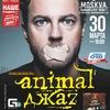 ANIMAL ДЖАZ | ЧЕЛЯБИНСК 30.03 | MOSKVA