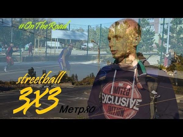 STREETBALL 3x3 ON THE ROAD Метр80