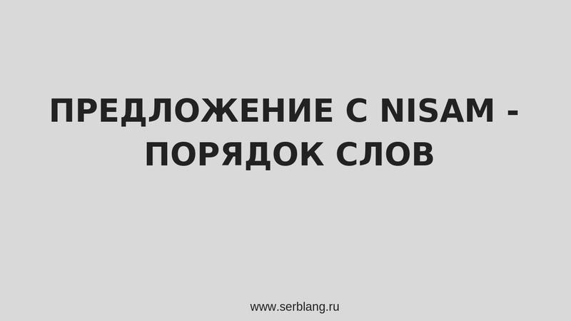Порядок слов в отрицательных предложениях в сербском