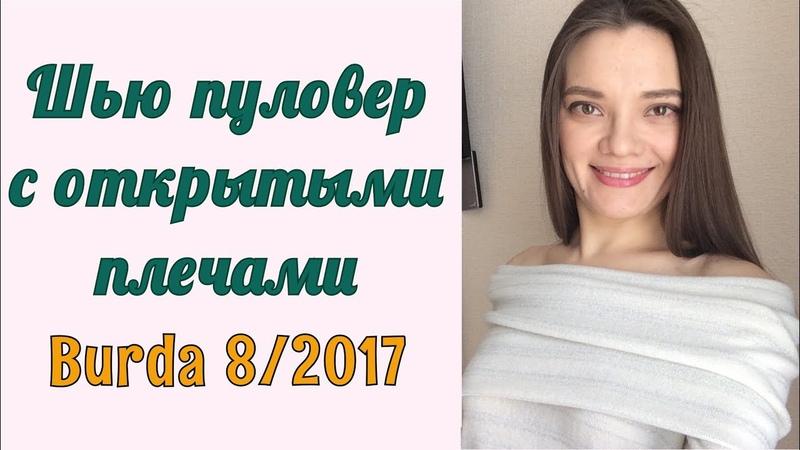 ШЬЮ ВЕСНОЙ ПУЛОВЕР с открытыми плечами. Burda 8/2017