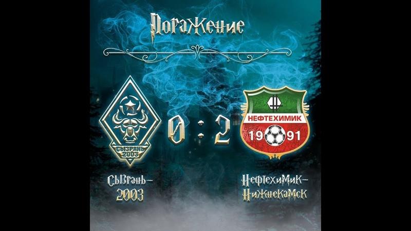 16.05.19. «Сызрань-2003» - «Нефтехимик» 0:2 (0:0)