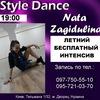 Бесплатный интенсив по Lady Style Dance 6 июня