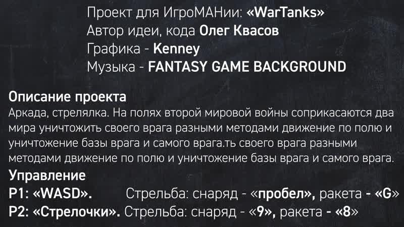 Олег Квасов WarTanks