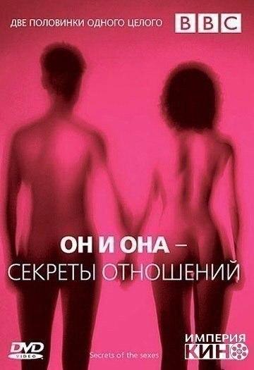ВВС: Он и Она – Секреты отношений (2005)
