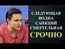 Владислав Жуковский - СЛЕДУЮЩАЯ ВОЛНА САНКЦИЙ БУДЕТ СМЕРТЕЛЬНАЯ!