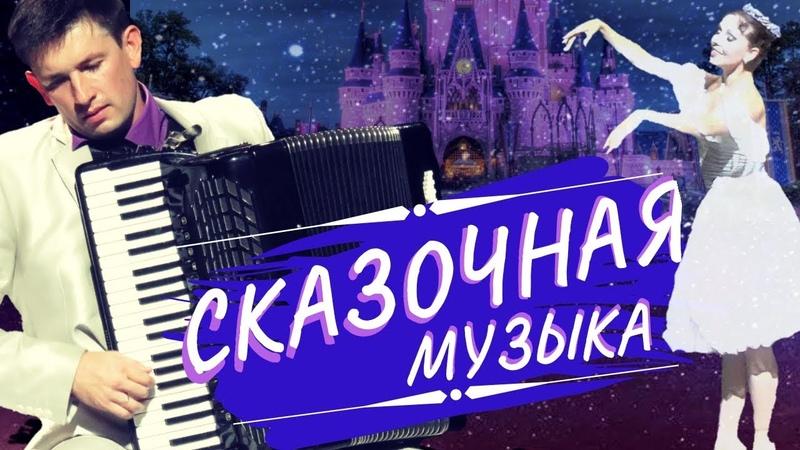 ♥ЛЕКАРСТВО для Души♥ ЗОЛУШКА /А.Архиповский/ аккордеон А.Поелуев, Е.Мислер - балет