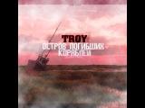 Horny United &amp TROY - Остров погибших кораблей (Johnny Wolf Mash Up)