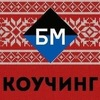 Бизнес Молодость Коучинг Санкт-Петербург l БМ