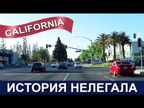США: История одного нелегала - Проездом через Fountain Valley California