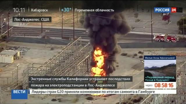 Новости на Россия 24 • Пожар на подстанции в Лос-Анджелесе оставил 140 тысяч человек без электричества