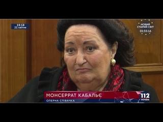 Монсеррат Кабалье, оперная певица, в программе