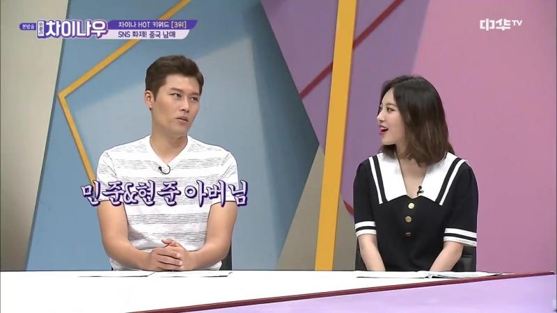 180810 Юра на шоу Weekly China now(85 эпизод 2)