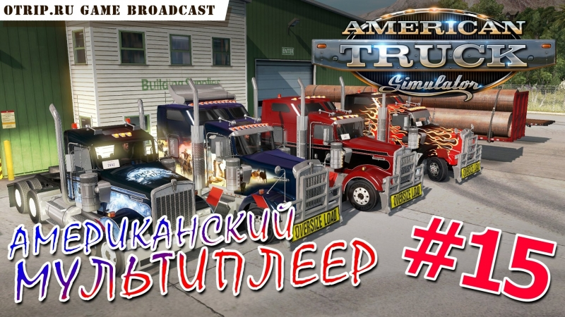 American Truck Simulator ● Мультиплеер 15 🔴 стрим