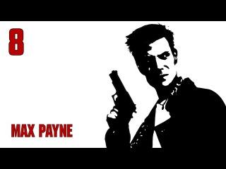 Прохождение ► Max Payne - Часть 8: П.П.