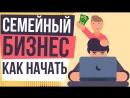 Семейный бизнес как начать. Идеи семейного бизнеса с минимальными вкладами Евгений Гришечкин