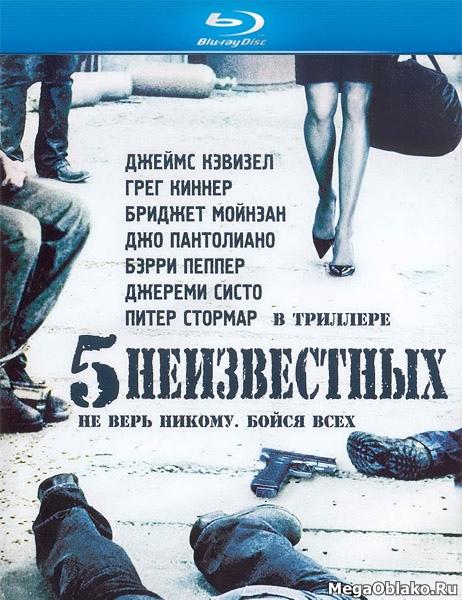 5 неизвестных / Unknown (2005/BDRip/HDRip)