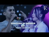 Shahzoda va Shoxrux - Ket  Шахзода ва Шохрух - Кет (concert version 2016)