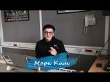 Марк Ким о студии