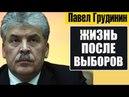 ПОЧЕМУ ПУТИН НЕ НАЗНАЧИЛ ГРУДИНИНА ВМЕСТО МЕДВЕДЕВА кремль власть россия