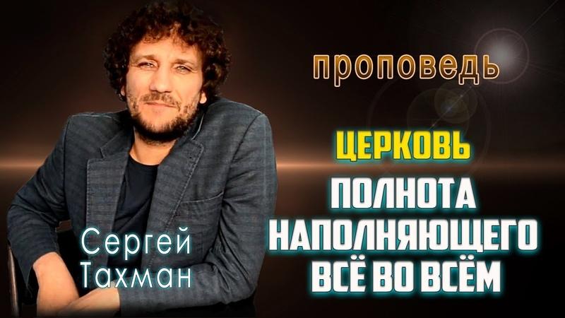 Сергей Александрович Тахман. Проповедует о теле Христа - церкви и полноте в Нём