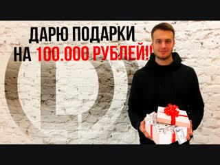 ДАРИМ ПОДАРКИ НА 100.000 РУБЛЕЙ!🔥🔥🔥