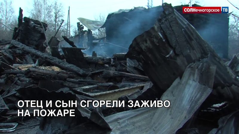 Погибший на пожаре в Солнечногорске оказался священнослужителем