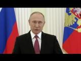 Путин. Обращение к народу России 23.03.2018