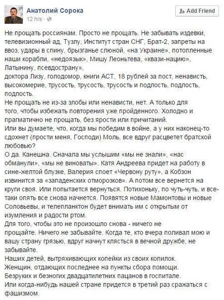 Террористы разворачивают пропагандистскую информкампанию по дискредитации Украины, - СНБО - Цензор.НЕТ 7565