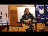 Дмитрий Бикчентаев, 6.09.13,  фестиваль туристской песни