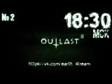 Очень страшный-страшный стрим №2. Outlast 2