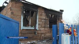Трое детей погибли в пожаре в Башкирии, возбуждено уголовное дело